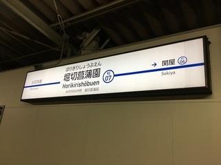 170306_堀切菖蒲園駅