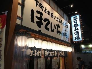 170804_ほていちゃん