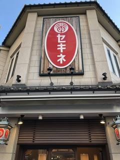 190113_セキネ.JPG