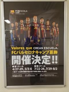 FCバルセロナが葛飾区に。。。