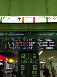 初!長野新幹線
