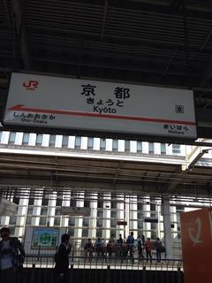 京都弾丸ツアースタート!