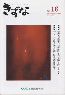 141131_千葉商科大学同窓会情報誌「きずな」