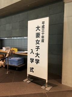 180404_大妻女子大入学式.jpg