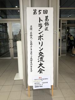 181204_ トランポリン大会.JPG