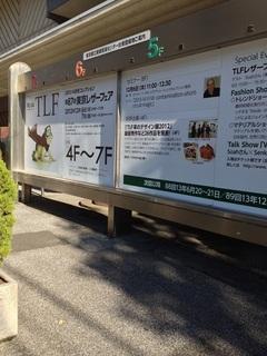 第87回東京レザーフェア